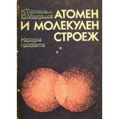 Атомен и молекулен строеж