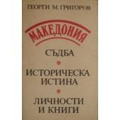 Македония съдба/историческа истина/личности и книги