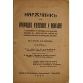Наръчник по природни лекуване и живеене /I-II книга/изд.1933г