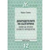 добродетелите на българите