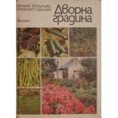 Дворна градина /Устройване на дворните и вилните места/