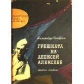 Грешката на Алексей Алексеев /Александър Полешчук/