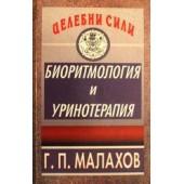 Малахов. Биоритмология и уринотерапия