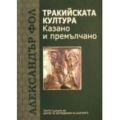 Тракийскатата култура Казано и премълчано