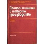Процеси и машини в шевното производство/учебник/