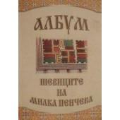Шевиците на Милка Пенчева /албум/