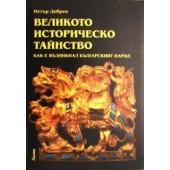 Великото историческо тайнство как е възникнал Българският народ