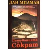 Дан Милман. Пътуванията на Сократ