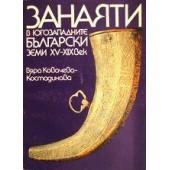 Занаяти в югозападните български земи XV-XIX