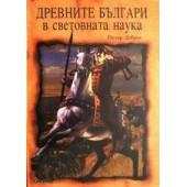 древните българи в световната наука