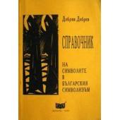 Справочник на символите в българският символизъм /изследване/