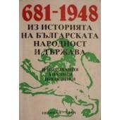 из историята Българската народност и държава