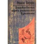 държавата през ранните времена /произход и форми на управление/
