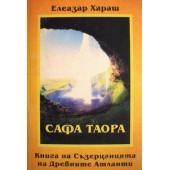 Сафа Таора Книга на Съзерцанията на Древните Атланти
