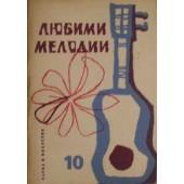 любими мелодии 10/1968г.