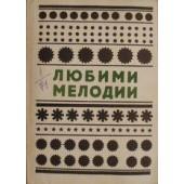 любими мелодии 1/1971г.