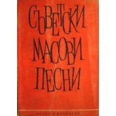 съветски масови песни
