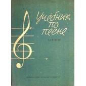 учебник по пеене /за IX клас/