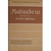 Макиавели /от Карло Сфорца/