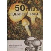 50 гъби за любителя гъбар /2 книга/