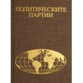 политическите партии /справочник/