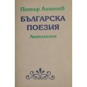 българска поезия /антология/
