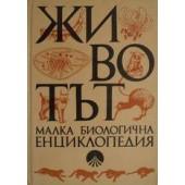животът малка биологична енциклопедия