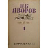 Стихотворения / Антология