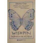 wishpin тайната на успеха
