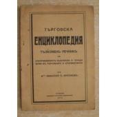 търговска енциклопедия