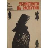 Убийството на Распутин