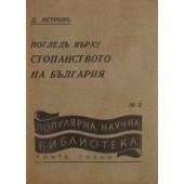 поглед върху стопанството на българия