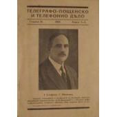 телеграфо-пощенско и телефонно дело