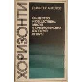 Общество и обществена мисъл в средновековна българия /IX - XIVв/