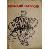 Василий Тьоркин Книга за боеца