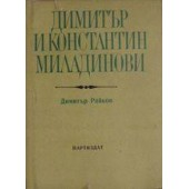 димитър и константин миладинови