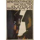 Архитектурното наследство на България /рядко антикварно издание/