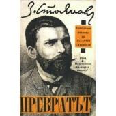 Превратът /от захари стоянов/