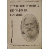 Страници из духовната биография на българите /1/