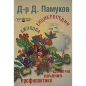 билкова енциклопедия