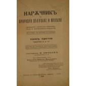 Наръчник по природни лекуване и живеене /том III/