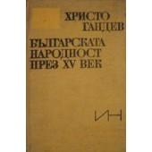 Българската народност през XV в. Демографско и етнографско изсл