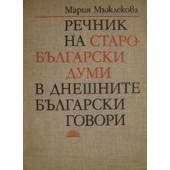 Речник на старобългарските думи в днешните български говори