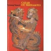 Следи от миналото/културното и художествено наследство на българ