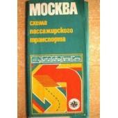 москва /схема пассажирского транспорта/