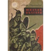 юначни българи
