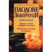 плодове и зеленчуци. енциклопедия