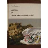 История на олимпийското движение