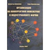 Организация на конкурентния инженеринг в индустриалните фирми