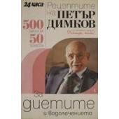 Рецептите на Петър Димков за диетите и водолечението